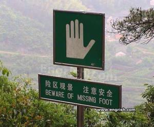 Hikers in China must tell great stories about the disembodied foot that stalks the trails...